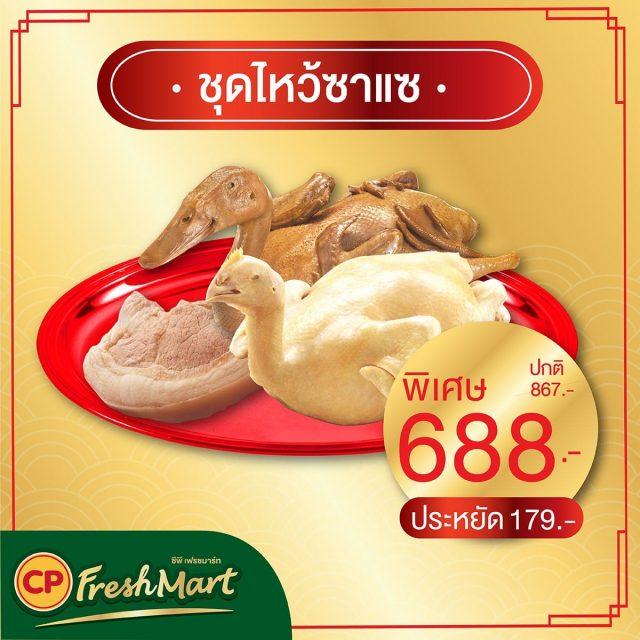 CP Freshmart ชุดไหว้เจ้า ตรุษจีน สารทจีน จองสินค้าที่ ซีพี เฟรชมาร์ท 2564