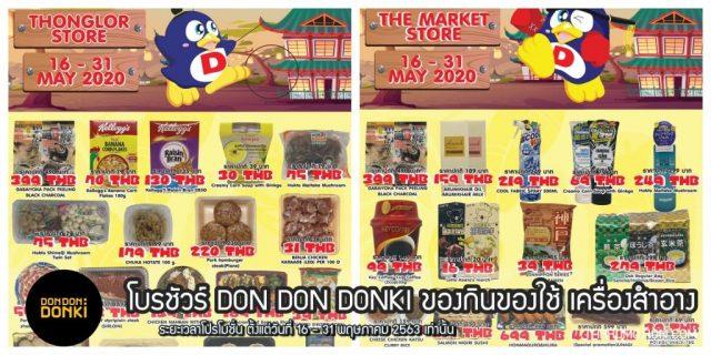 โบรชัวร์ DON DON DONKI ของกินของใช้ เครื่องสำอาง (16 - 31 พ.ค.2563)