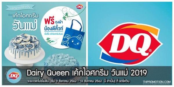 Dairy Queen เค้กไอศกรีม วันแม่ 2019 (9 - 13 สิงหาคม 2562)