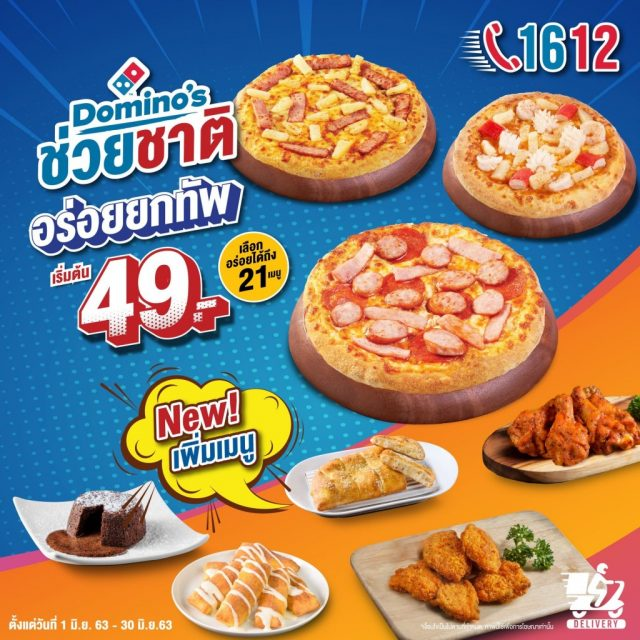 Domino's Pizza เมนูพิซซ่า ชุดเซ็ตลดราคา ถาดใหญ่ 199 บาท