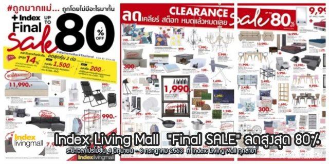"Index Living Mall""Summer Living Sale"" ลดสูงสุด 50% (25 มี.ค. - 21 เม.ย. 2564)"