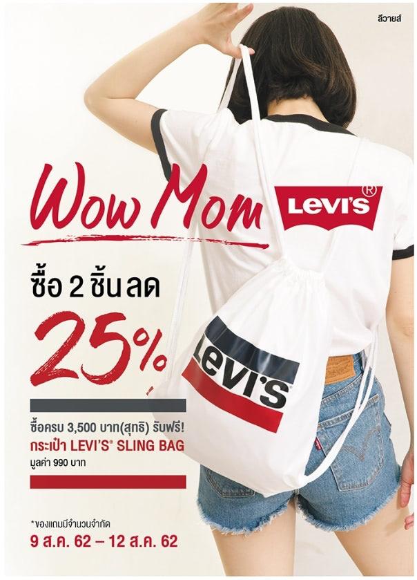 Levi's® Wow Mom ฉลองวันแม่ ซื้อ 2 ชิ้น ลด 25% 9 - 12 สิงหาคม 2562