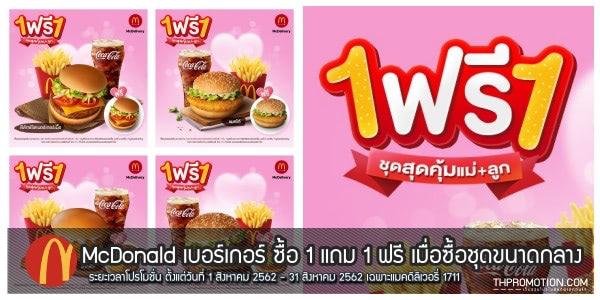 McDonald's ซื้อ 1 ชุด ฟรี 1 ชุด เมนูฮิตเพียง 167 บาท (3 พ.ค .- 20 มิ.ย. 2564)
