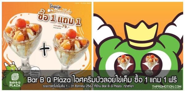 Bar B Q Plaza ไอศครีมบัวลอยไข่เค็ม ซื้อ 1 แถม 1 ฟรี 1 - 31 สิงหาคม 2562