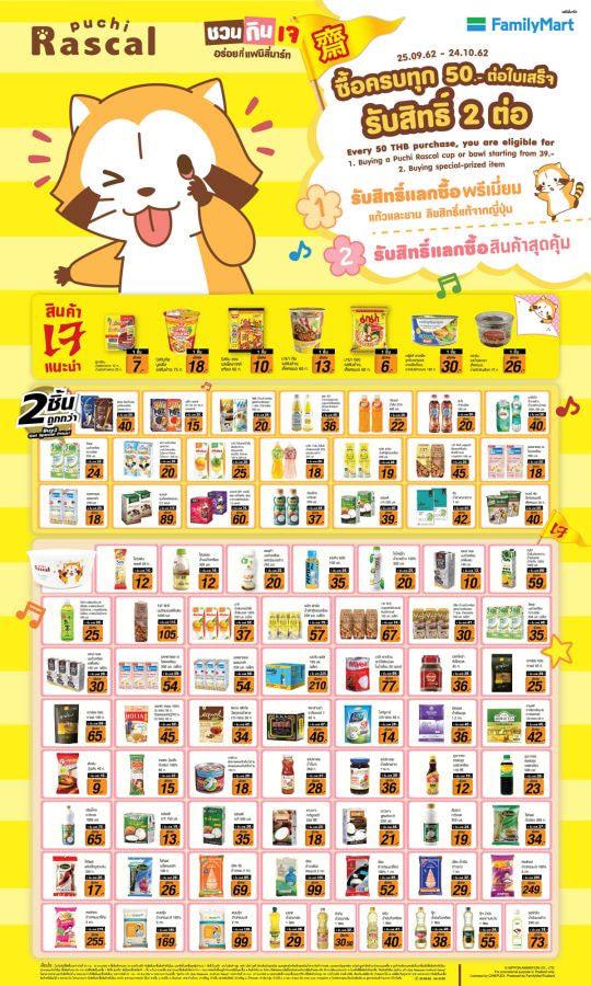 Family Mart โบรชัวร์ แลกซื้อสุดคุ้ม ที่ แฟมิลี่มาร์ท วันที่ 25 กันยายน - 24 ตุลาคม 2562