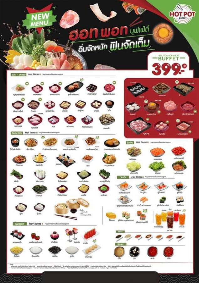 Hot Pot Buffet ฮอทพอท บุฟเฟต์มา 4 จ่าย 3 (13 - 31 สิงหาคม 2562)
