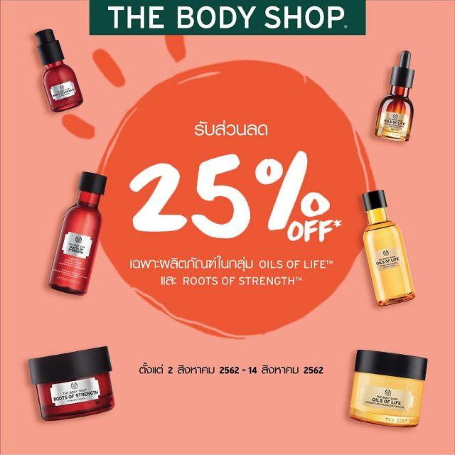 The Body Shop รวมโปรวันแม่ 2019 (สิงหาคม 2562)