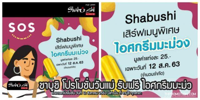 Shabushi ชาบูชิ โปรโมชั่นวันแม่ รับฟรี ไอศกรีมมะม่วง (12 ส.ค. 2563)