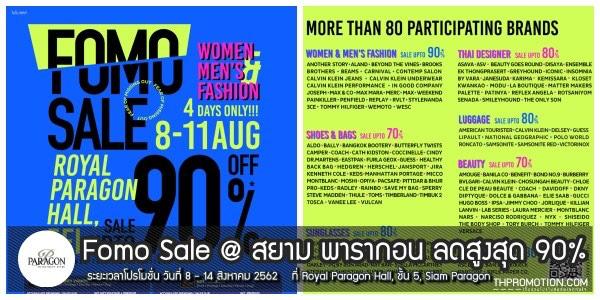 Fomo Sale @ สยาม พารากอน ลดสูงสุด 90% 8 - 11 สิงหาคม 2562