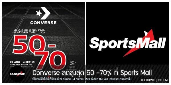 Converse ลดสูงสุด 50 -70% ที่ Sports Mall สาขา ท่าพระ, บางแค (22 สิงหาคม - 4 กันยายน 2562)