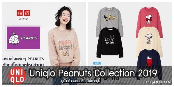 Uniqlo Peanuts Collection 2019 ยูนิโคล่ คอลเลคชั่น พีนัท สนูปี้