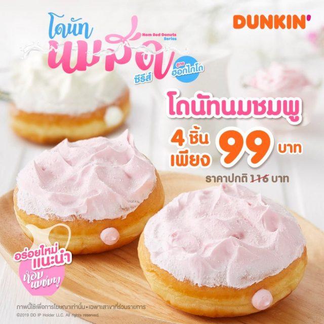 Dunkin' Donuts โดนัทนมสด ดังกิ้น เริ่ม 17 กันยายน 2562