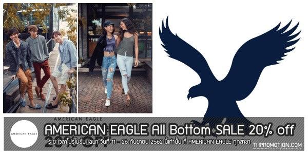 AMERICAN EAGLE กางเกง กระโปรง ลด 20% 11 - 26 กันยายน 2562