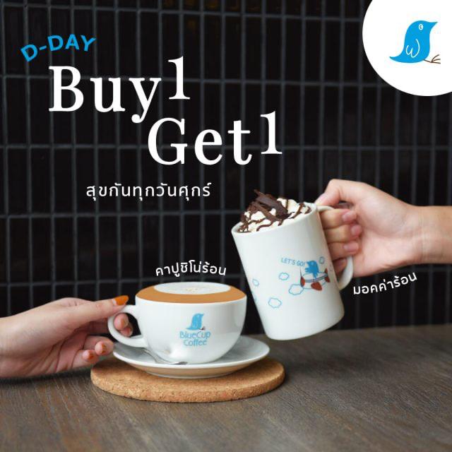 S&P Bluecup เครื่องดื่ม ชา กาแฟ บลูคัพ ซื้อ 1 แถม 1 ฟรี ทุกวันศุกร์