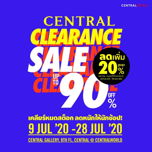 CENTRAL CLEARANCE SALE ลดล้างสต๊อก ที่ เซ็นทรัลเวิลด์ (9 - 28 ก.ค. 2563)
