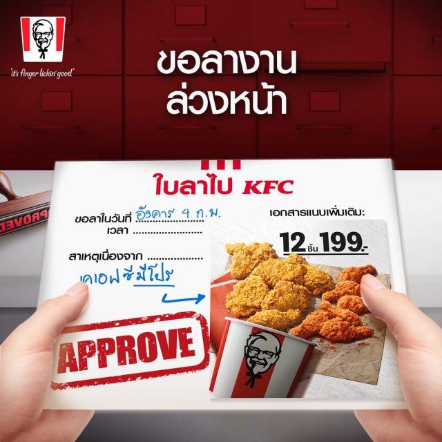 KFC โปรวันอังคาร ไก่ทอด เคเอฟซี 12 ชิ้น 199 บาท (กุมภาพันธ์ 2563)