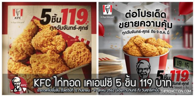 KFC ไก่ทอด เคเอฟซี 5 ชิ้น 119 บาท ถึง 9 ตุลาคม 2562