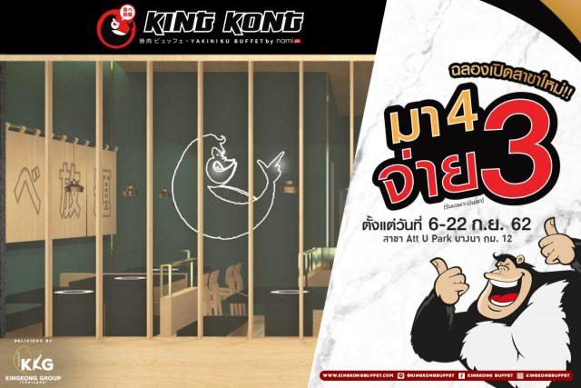 Kingkong Buffet มา 4 จ่าย 3 ทุกวันจันทร์ - พฤหัสบดี (กันยายน 2562)