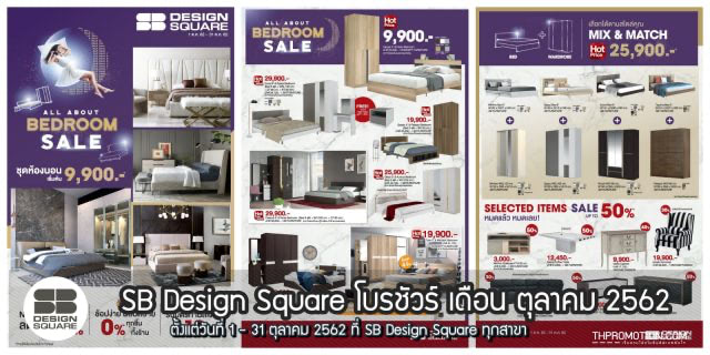SB Design Square โบรชัวร์ เฟอร์นิเจอร์ เอสบี เดือน ตุลาคม 2562