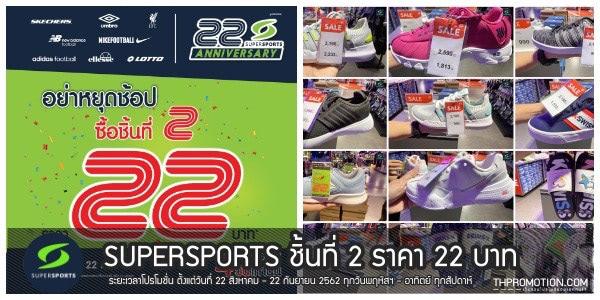 SUPERSPORTS ชิ้นที่ 2 ราคา 22 บาท 22 สิงหาคม - 22 กันยายน 2562