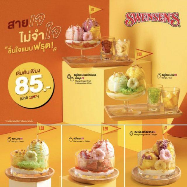 Swensen's ไอศกรีมเจ 2020 เริ่มต้น 85 บาท (12 ต.ค. - 1 พ.ย. 2563)