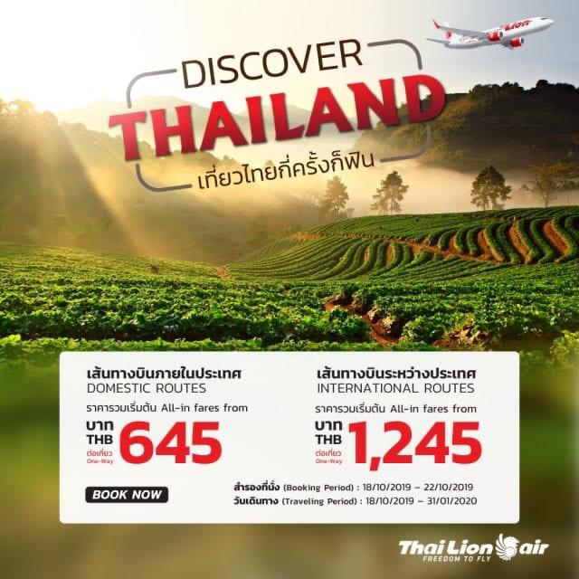 Thai Lion Air จองตั๋วเครื่องบิน ราคาพิเศษ เริ่มต้น 645 บาท (18 - 22 ตุลาคม 2562)