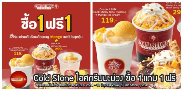 Cold Stone ไอศกรีมมะม่วง ซื้อ 1 แถม 1 ฟรี (10 - 30 มิ.ย. 2564)