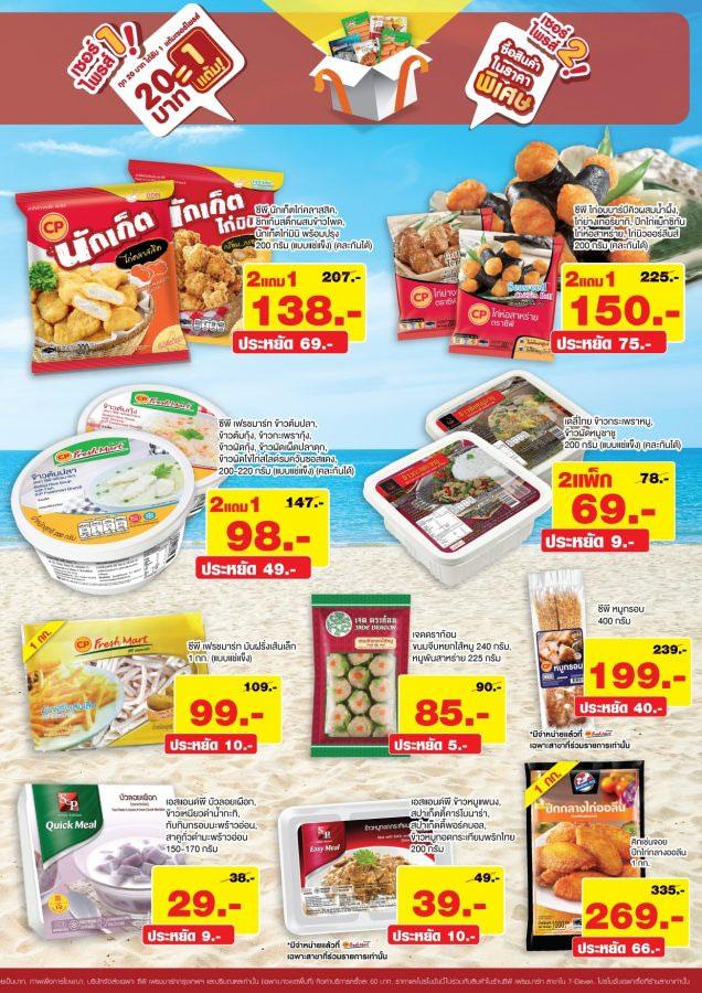 CP Fresh mart โบรชัวร์ สินค้าลดราคา 1 แถม 1 วันที่ 11 - 24 ตุลาคม2562