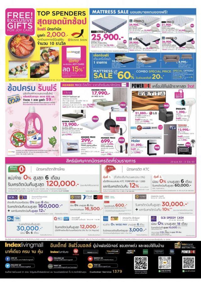 Index Living Mall ซื้อ 1 แถม 1 ฟรี เฟอร์นิเจอร์ ของใช้ ของแต่งบ้าน (ถึง 3 มิ.ย. 2563)