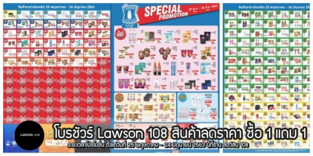 โบรชัวร์ Lawson 108 สินค้าลดราคา ซื้อ 1 แถม 1 (25 พ.ค. - 24 มิ.ย. 2563)