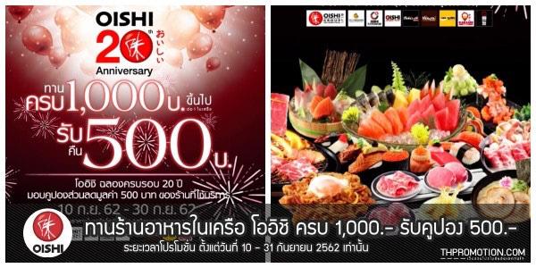 ทานร้านอาหารในเครือ โออิชิ ครบ 1,000.- รับคูปอง 500.- 10 - 31 กันยายน 2562
