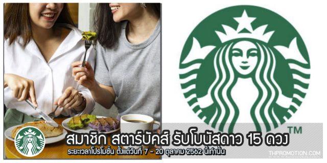 สมาชิก Starbucks Rewards รับโบนัสดาว 15 ดวง 7 - 20 ตุลาคม 2562