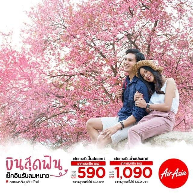 Airasia จองตั๋วเครื่องบินราคาพิเศษ 2019 เริ่มต้น 590 บาท (21 - 27 ตุลาคม 2562)