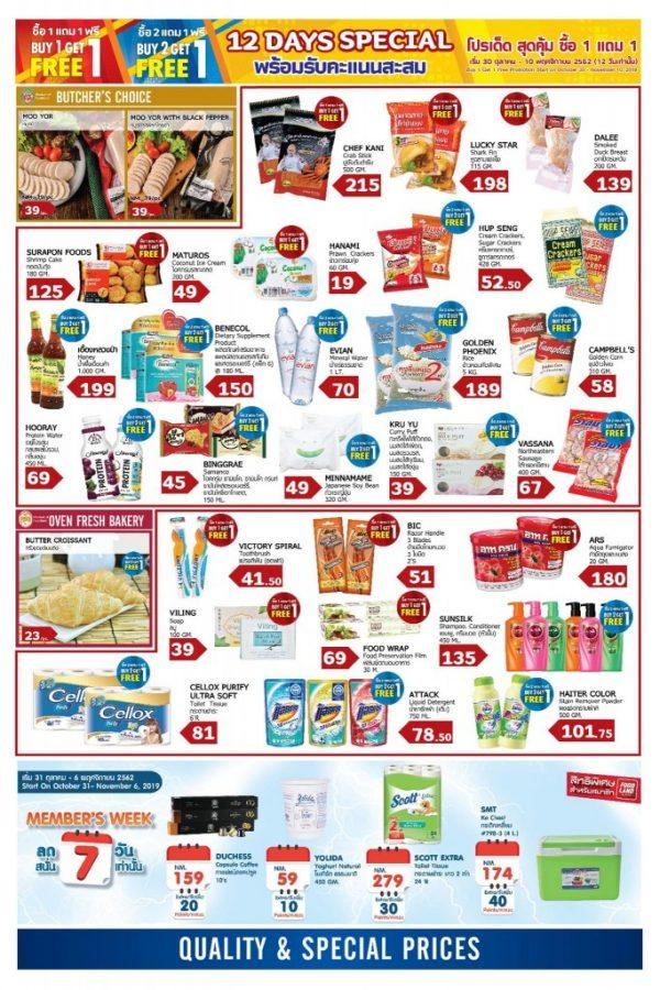โบรชัวร์ Foodland ซื้อ 1 แถม 1 ฟรี ที่ ฟู้ดแลนด์ (30 ตุลาคม - 10 พฤศจิกายน 2562)