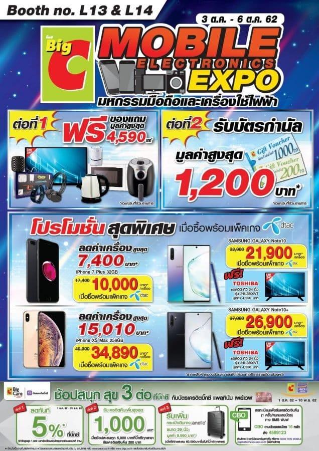 Thailand Mobile EXPO 2019 ที่ ไบเทค บางนา 3 - 6 ตุลาคม 2562