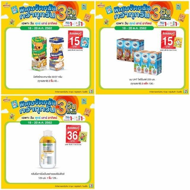 7-11 เซเว่น ลดอย่างแรง 7 วัน สินค้าลดราคา (24 - 30 ตุลาคม 2562)