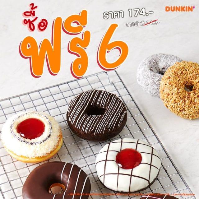 Dunkin' Donuts ดังกิ้น โดนัท ซื้อ 6 ฟรี 6 เพียง 174 บาท (17 - 19 มกราคม 2563)