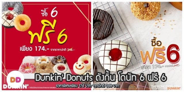 Dunkin' Donuts ดังกิ้น โดนัท ซื้อ 6 ฟรี 6 (6 - 11 มิ.ย. 2563)