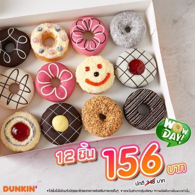 Dunkin Donuts Wow Day 2019 โดนัท 12 ชิ้น 156 บาท (21 กุมภาพันธ์ 2563)