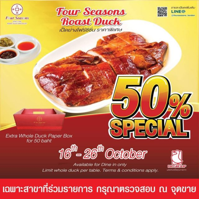 Four Seasons เป็ดย่างโฟร์ซีซั่น ลด 50% (16 - 26 ต.ค. 2563)