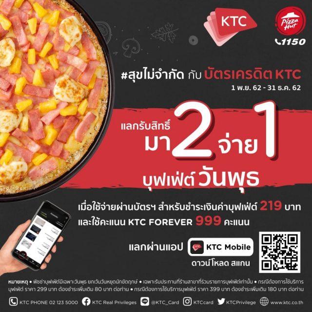 Pizza Hut Buffet 2020 บุฟเฟต์ พิซซ่าฮัท ทุกวันพุธ มา 4 จ่าย 3