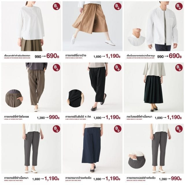 MUJI Mid Season Sale 2019 เสื้อผ้า ลดสูงสุด 30% (เริ่ม 22 ตุลาคม 2562)