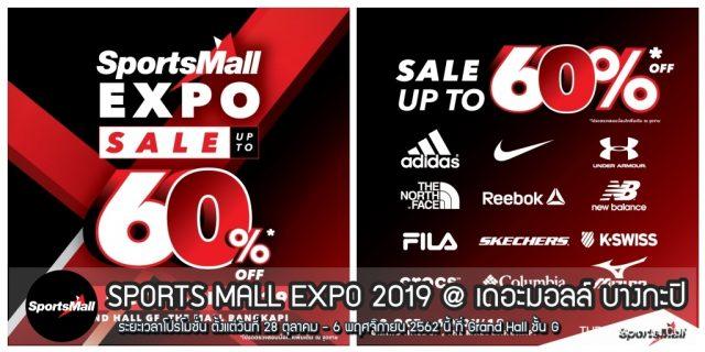 SPORTS MALL EXPO 2019 @ เดอะมอลล์ บางกะปิ (28 ตุลาคม - 6 พฤศจิกายน 2562)