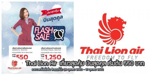 Thai Lion Air Flash SALE เที่ยวสุดคุ้ม บินสุดคูล เริ่มต้น 550 บาท (28 - 31 ตุลาคม 2562)