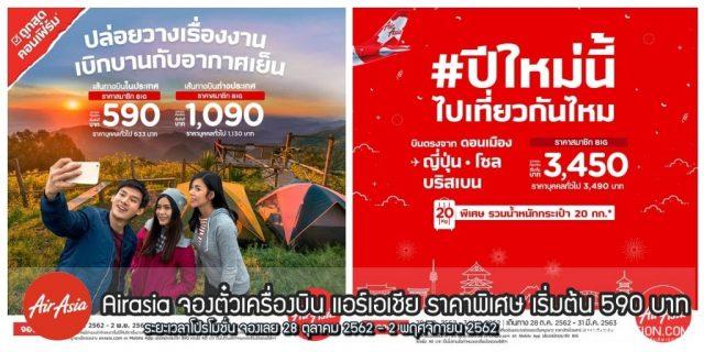 AirAsia ปล่อยวางเรื่องงาน เบิกบานกับอากาศเย็น เริ่มต้น 590 บาท (28 ต.ค. - 2 พ.ย. 2562)