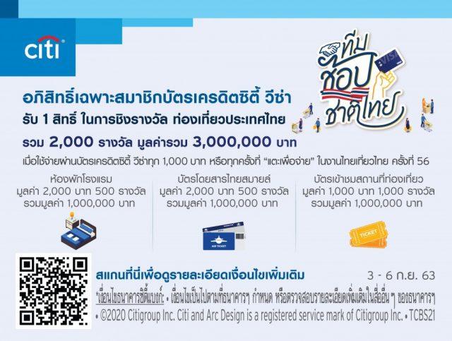 งาน ไทยเที่ยวไทย ครั้งที่ 56 ที่ ไบเทค บางนา (3 - 9 ก.ย. 2563)