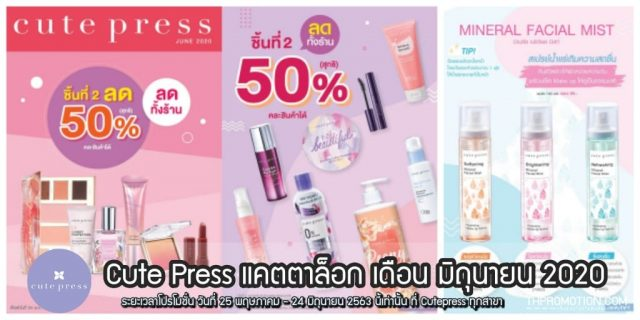 โบรชัวร์  Cute Press สินค้าสำอาง คิวเพรส (25 เม.ย. - 24 พ.ค. 2564)