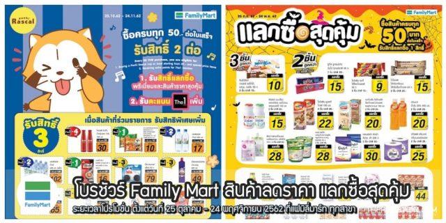 โบรชัวร์ Family Mart สินค้าลดราคา แลกซื้อสุดคุ้ม (25 ตุลาคม - 24 พฤศจิกายน 2562)
