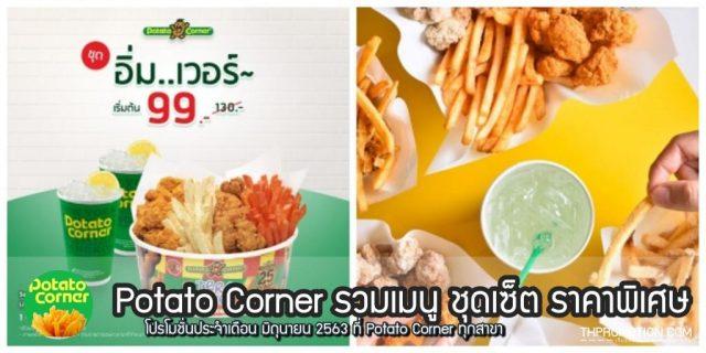 Potato Corner รวมเมนู ชุดเซ็ต 1 แถม 1 ราคาพิเศษ (มิ.ย. 2563)