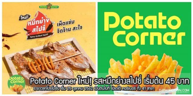 Potato Corner ใหม่! รสหมึกย่างสไปซี่ ราคาเริ่มต้น 45 บาท (เริ่ม 25 ตุลาคม 2562)